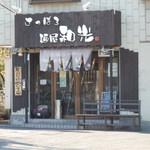 麺屋 和光 - お店