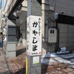 カレー&コーヒーかわしま - 外の看板