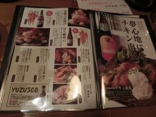 九州黒太鼓 - 九州風メニューが満載!
