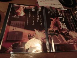 九州黒太鼓 - やはりもつ鍋がウリのようです