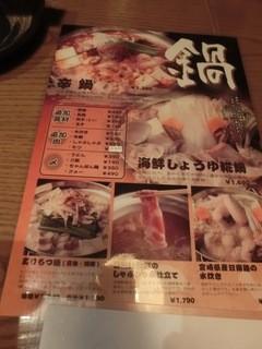 九州黒太鼓 - 鍋メニューは豊富です