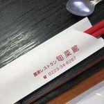 農家レストラン 旬菜館 - いただきます!(合掌)