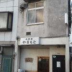 16326748 - 201212 やまもと 建物はちょっと古そうだね(゜o゜)