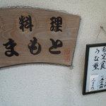 16326794 - 201212 やまもと 店頭で、Menuが確認できます(海鮮丼は裏Menu?