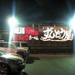 1633673 - ずんどう屋姫路南店