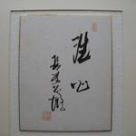 16338169 - 長嶋茂雄終身名誉監督直筆のサイン色紙