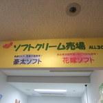レストランフルット - 売り場