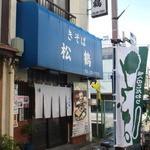 16345981 - 店構え