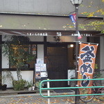 KikiZakeダイニング志喜 - 桜通り沿い、中央文化センター前交差点近く