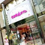 花畑牧場カフェ 生キャラメル&アイスクリーム - 花畑牧場カフェ渋谷店