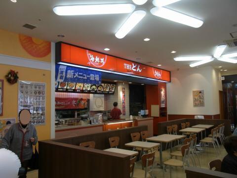 ザ・どん 熱田六番南店