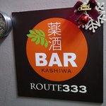 カシワルート333 - 薬酒BARってなに!?