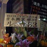 カシワルート333 - 吉本興業からお花