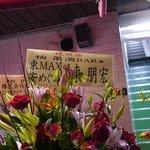 カシワルート333 - 東MAXの弟さんからお花