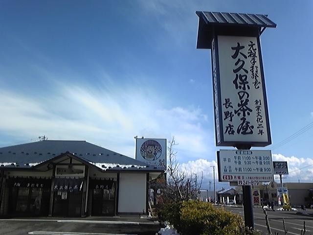 大久保の茶屋 長野店 name=