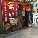 麺創房 越山 -