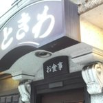 1636722 - ときわ食堂