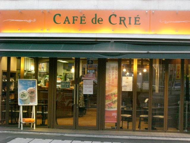 カフェ・ド・クリエ 浜松町店