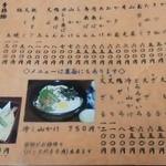 16361368 - 121214神奈川 甲州屋登戸駅前店 メニュー1