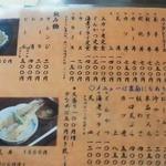 16361370 - 121214神奈川 甲州屋登戸駅前店 メニュー2
