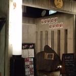 Foods bar 栞屋 - 店舗外観