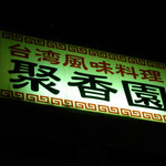 聚香園 -