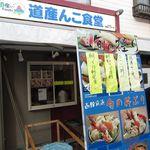 道産んこ食堂 -