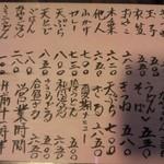 16367982 - メニュー(丼物)