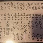 16367994 - メニュー(麺類)