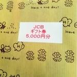 カレンダー - 56人中なんと1等賞。1番最後に引いたくじ。「持ってる男」は5000円の商品券をも当ててしまう!