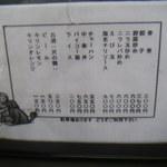 中華 十八番 -