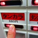 トナリ - タンカラのボタンをポチッ!