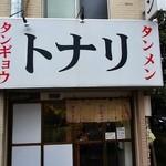 トナリ - トナリ@東陽町