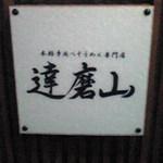 達磨山 - 看板