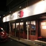 すすきのらぁめん 膳 - 20.12