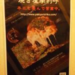 焼き屋季利呼 - ポスター