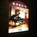 華楽園 - ピアノ発表会会場