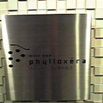 フィロキセラ - 看板