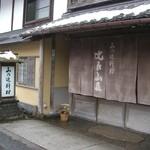 比良山荘 - <2012.12月>外観はのどかな鄙びた建物です。