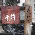 鮨 生粋 - 看板。