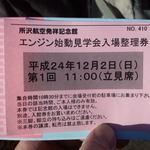 彩翔亭 - 410/420 整理券