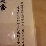 16392876 - ●定食のご飯は白飯・かしわ飯のどちらかを選べ、おかわり自由、丼ものは、大盛り無料。定食も丼ものも、味噌汁かわり自由●
