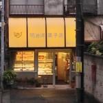 明治洋菓子店 -