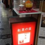 サンドグラス - 紅茶のお店!の看板にそそられて階段を♪タタタタタ…(((((*。:・'(ノ^ω^)ノ*:・'゜☆.