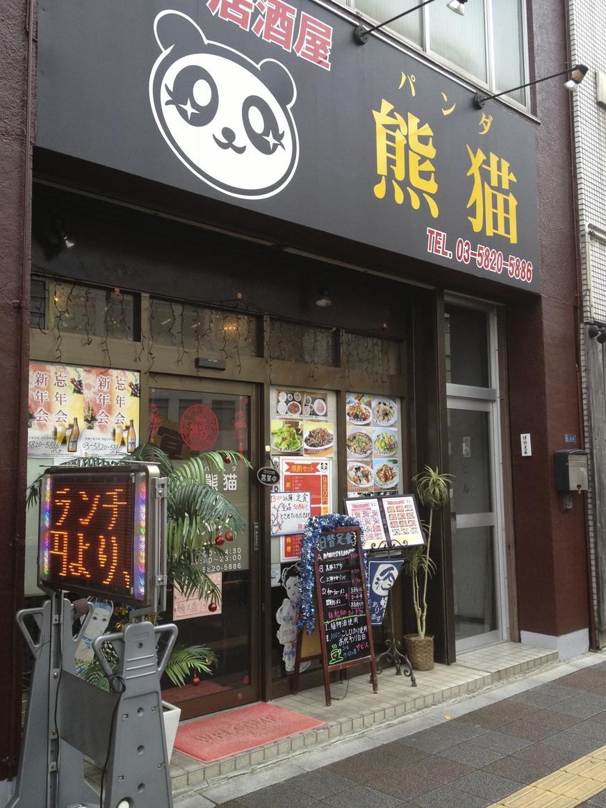 中華居酒屋 熊猫