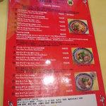 164523 - メニュー(麺類)