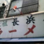 元祖長浜屋 -