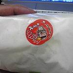 1640536 - '09・05・09 モスバーガー 辛テリー焼きバーガー パッケージ