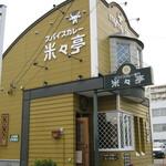 米々亭 - お店です。