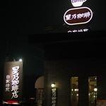 星乃珈琲店 - 2012年12月15日撮影